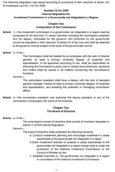 Number-(3)-for-2009-Internal-Regulation_en
