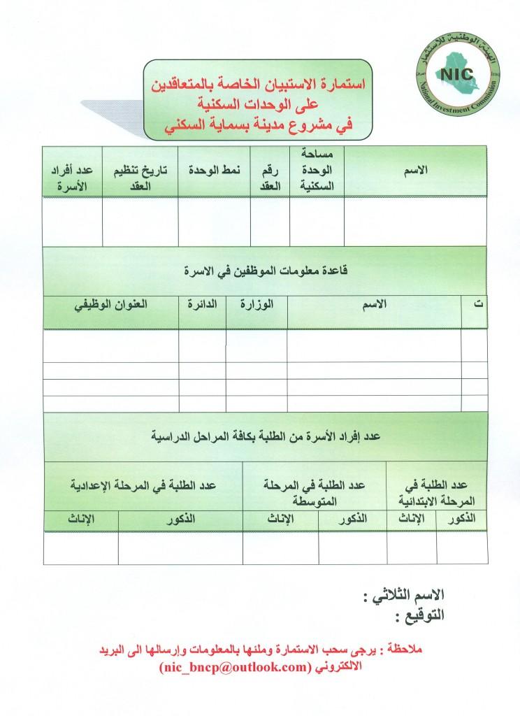 استمارة استبيان معتمدة 001